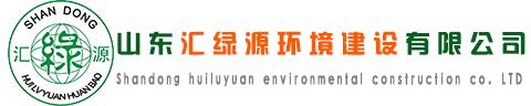 山东vwin德赢环境建设有限公司